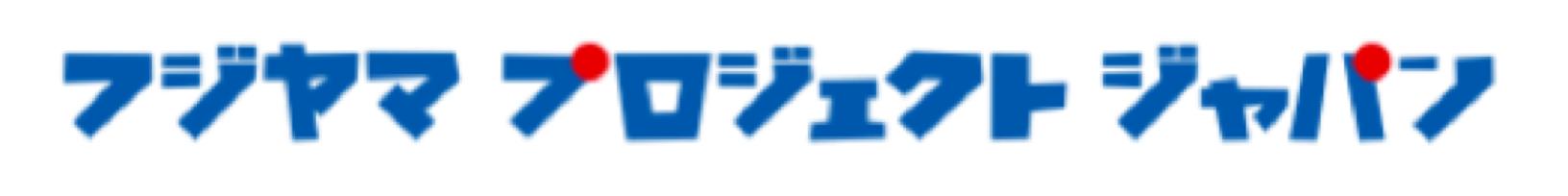 フジヤマプロジェクトジャパン